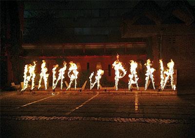 Огнени надписи